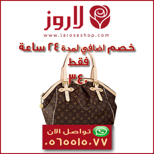 شنطة لويس فيتون Louis Vuitton